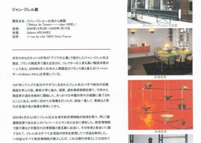01-2005.Yakimono. Jean Girel - 1_ Galerie Arcanes l Arts Décoratifs XXe - Art Contemporain Paris