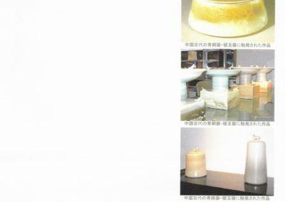 01-2005.Yakimono. Jean Girel - 2_ Galerie Arcanes l Arts Décoratifs XXe - Art Contemporain Paris